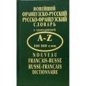 Новейший фрацузско-русский и русско-французский словарь