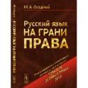 Русский язык на грани права. Функционирование современного русского языка в условиях правовой регламентации речи