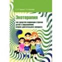 Экотерапия как средство коррекции страхов детей с нарушениями опорно-двигательного аппарата: Учебно-методическое пособие