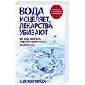 Вода - натуральное лекарство от ожирения, рака, депресси