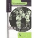 Этнопедагогика: Учебное пособие для вузов