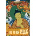 Кто такой Будда