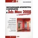 Визуализация архитектуры и интерьеров в 3ds Max 2008 (+DVD)