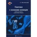 Генетика с основами селекции. Учебник