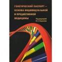Генетический паспорт - основа индивидуальной и предикативной медицины