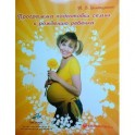 Программа подготовки семьи к рождению ребенка