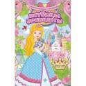 Питомцы принцессы: книжка-раскраска