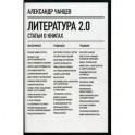 Литература 2.0: Статьи о книгах