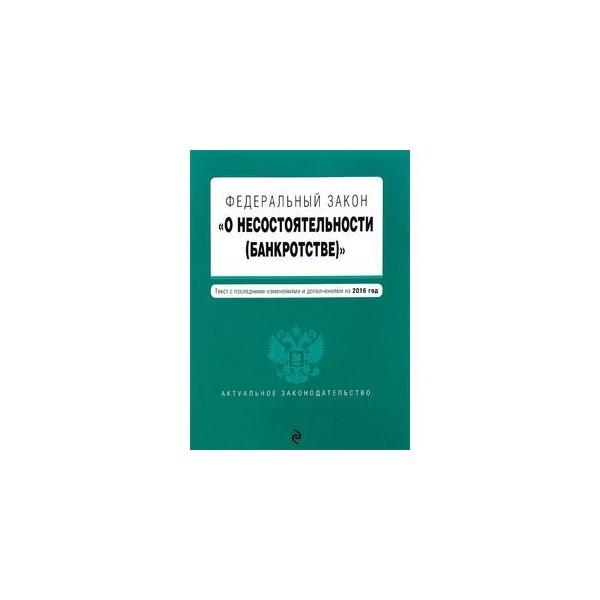 Законопроект 189113-7 о внесении изменения в статью 36 федерального закона о финансовой аренде (лизинге)