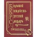 Большой русско-китайский словарь 250 тысяч слов и словосочетаний и значений
