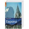 Европа. Самый подробный и популярный путеводитель в мире