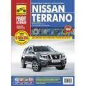 Nissan Terrano: выпуск с 2014 г. Руководство по эксплуатации, техническому обслуживнаию и ремонту