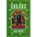 Библия для детей (в изложении княгини М.А. Львовой)