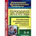 История. 5-6 классы. Активизация познавательной деятельности учащихся