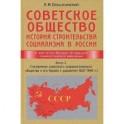 Советское общество. Книга 2. Становление советского социалистического общества и его борьба с фашизмом в 1921-1945 годы