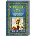 Православные святые, чудотворные помощники, заступники и ходотаи за нас перед Богом. Чтение во спасение