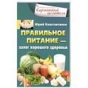 Правильное питание- залог хорошего здоровья