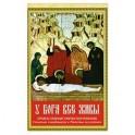 У Бога все живы. Провославный обряд погребения. Утешение скорбящему. Молитвы для усопших.
