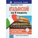 Итальянский за 6 недель (CD + книга)
