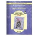 Обществознание. 5 класс. Методические рекомендации для учителя