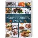 Практическая энциклопедия микроволновой кухни