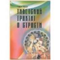 Тибетский трактат о страсти