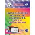 Социально-коммуникативное развитие детей с ОВЗ в соответствии с ФГОС как средство социальной адаптации (CD)