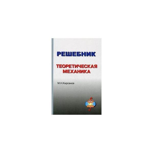 Теоретическая Механика Кириллова 2018 Решебник