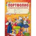 Портфолио учащегося начальной школы (комплект)