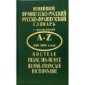 Новейший французско-русский, русско-французский словарь. 100000 слов