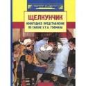 Щелкунчик: новогоднее представление по сказке Э.Т.А. Гофмана