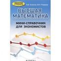 Высшая математика:мини-справочник для экономистов