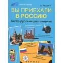 Вы приехали в Россию:англо-русский разговорник