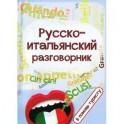 Русско-итальянский разговорник:в помощь туристу