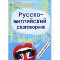 Русско-английский разговорник:в помощь туристу