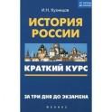 История России: краткий курс. За 3 дня до экзамена