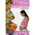 Готовим в мультиварке. Лучшие рецепты для беременных и кормящих мам
