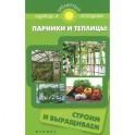 Парники и теплицы:строим и выращиваем