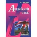Английский язык: учебник
