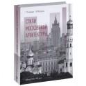 Стили Московской архитектуры