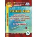 CD-ROM. Русский язык. 1-2 классы. Интерактивные занимательные задания для урочной и внеурочной деятельности
