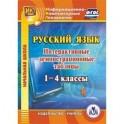 CD-ROM. Русский язык. 1-4 классы. Интерактивные демонстрационные таблицы