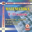 CD Математика. 5 -11 кл. Олимпиадные задания