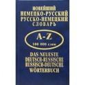 Новейший немецко-русский, русско-немецкий словарь. 100 тыс. слов (син.)
