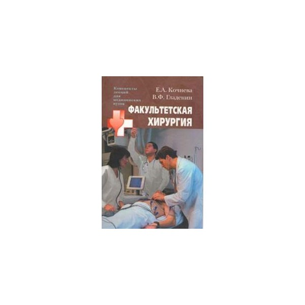 Шпаргалки Факультетской Хирургии