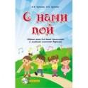 С нами пой. Сборник песен для детей дошкольного и младшего школьного возраста
