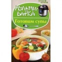 Мультиварка: готовим супы