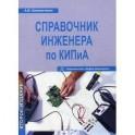 Справочник инженера по КИПиА