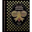 Русские ювелирные украшения (в коже с золотом)