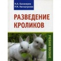 Разведение кроликов : учебное пособие